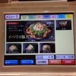 くら寿司の注文のタッチパネルがiPadになってたよ!!